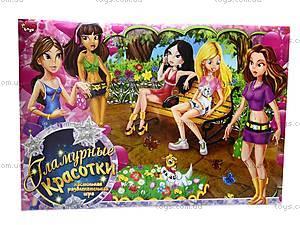 Детская настольная игра «Гламурные красотки», , фото