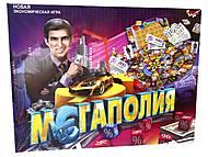 Детская настольная игра «Мегаполия», , отзывы