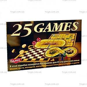 Детская настольная игра «25 игр для всей семьи», 1169