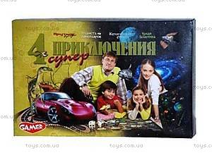 Детская настольная игра «4 приключенческие игры», 8017