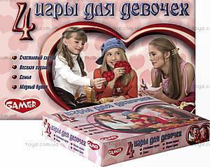 Детская настольная игра «4 игры для девочек», 8006
