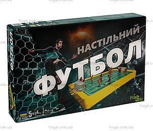 Детская настольная игра «Футбол», F0001