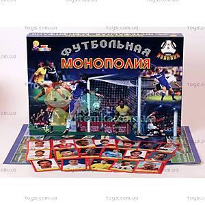 Детская настольная игра «Футбольная монополия», МГ 038