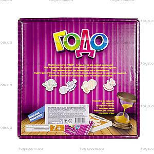 Детская настольная игра «Годо 7+», 1170, купить