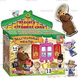 Детская настольная игра «Магнитный театр. Маша и Медведь. Красота страшная сила», VT3206-17