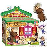 Детская настольная игра «Магнитный театр. Маша и Медведь. Красота страшная сила», VT3206-17, отзывы