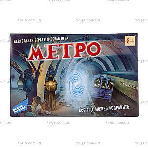 Детская настольная игра «Метро», 1204