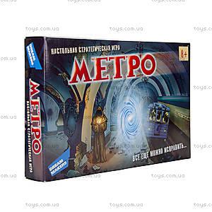 Детская настольная игра «Метро», 1204, купить