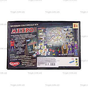 Детская настольная игра «Метро», 1204, фото