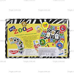 Детская настольная игра «Мой зоопарк», 1203, купить