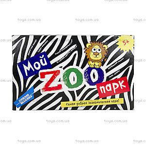 Детская настольная игра «Мой зоопарк», 1203, отзывы
