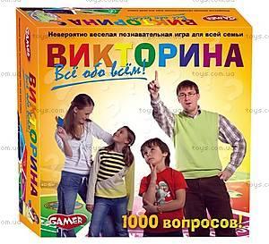 Детская настольная игра «Викторина», 8020