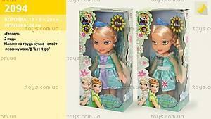Детская озвученная кукла «Холодное сердце», 2094