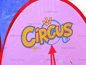 Детская палатка «Цирк», 889-99B, цена