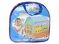 Детская палатка «Дом», 8030, купить