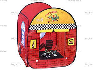 Детская палатка «Гараж», 3308, купить