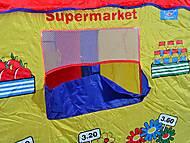 Детская палатка Supermarket, 8063, фото