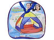 Детская палатка в чехле, 8073, игрушка