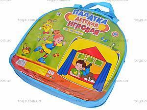 Детская палатка в сумке «Домик», M0507, цена