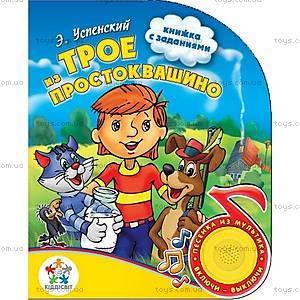 Детская поющая книга «Трое из Простоквашино», KS-TPRP01