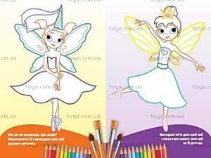 Детская раскраска «Феи», с подарком, 03670, купить