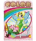 Детская раскраска «Fun color. Феи», Ю126122Р, фото