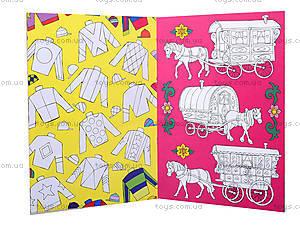 Детская раскраска «Мир пони», С163011У, цена