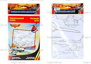 Детская раскраска-плакат «Летачки. Спасательный отряд», С457055РУ
