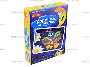 Детская раскраска по номерам «Бабочка» с блестками, 4004-8, игрушки
