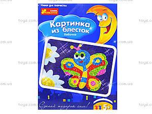 Детская раскраска по номерам «Бабочка» с блестками, 4004-8, магазин игрушек