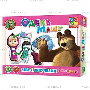 Детская развивающая игра «Одень Машу», VT2305-02