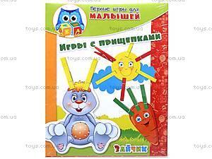 Детская развивающая игра «Прищепки-зайчики», VT1307-04, отзывы