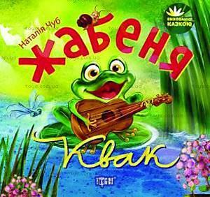 Детская сказка о лягушонке Кваке, 03123