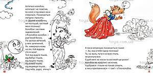 Детская сказка-раскраска «Колобок», 03079, купить