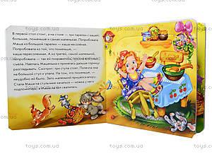 Детская сказка с пазлами «Три медведя», М238006РМ17571Р, магазин игрушек