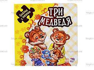 Детская сказка с пазлами «Три медведя», М238006РМ17571Р, toys.com.ua