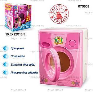 Детская стиральная машина, 070502