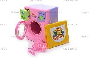 Детская стиральная машинка, с корзиной, 070501