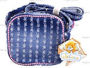 Детская сумка «Джесика 3», К350С, отзывы