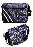 Детская сумка Safari, серая, 9471, фото