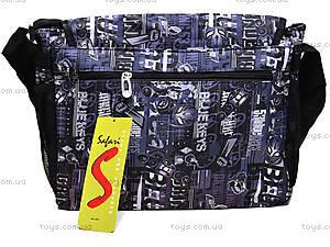 Детская сумка Safari, серая, 9471, игрушки