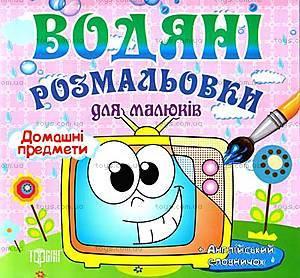 Детская водная раскраска с карточками, 03564