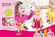 Детская игра для девочек «Счастливый мир», 668