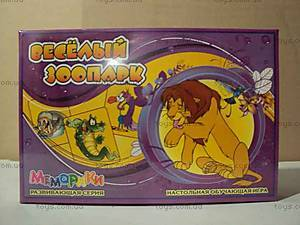 Детская игра-меморика «Весёлый зоопарк», 20635