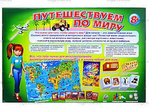 Детская игра «Путешествуем по миру» 3в1, 5730, купить