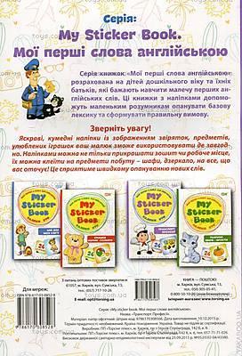 Детская игра с наклейками, английский, 03688, купить