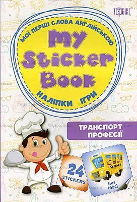 Детская игра с наклейками, английский, 03688