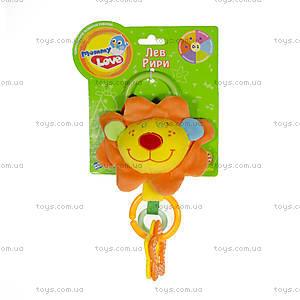 Детская игрушка-подвеска «Лев Рири», LKK0\M