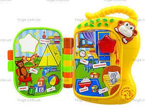 Детская игрушка с звуковым эффектом «Книжка-Мартышка» , 7309, купить