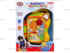 Детская игрушка с звуковым эффектом «Книжка-Мартышка» , 7309, фото